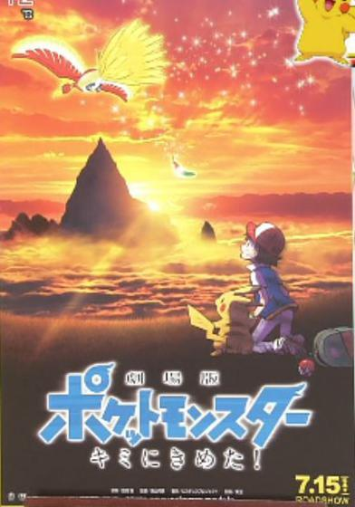 Image Gallery For Pokemon The Movie I Choose You Filmaffinity
