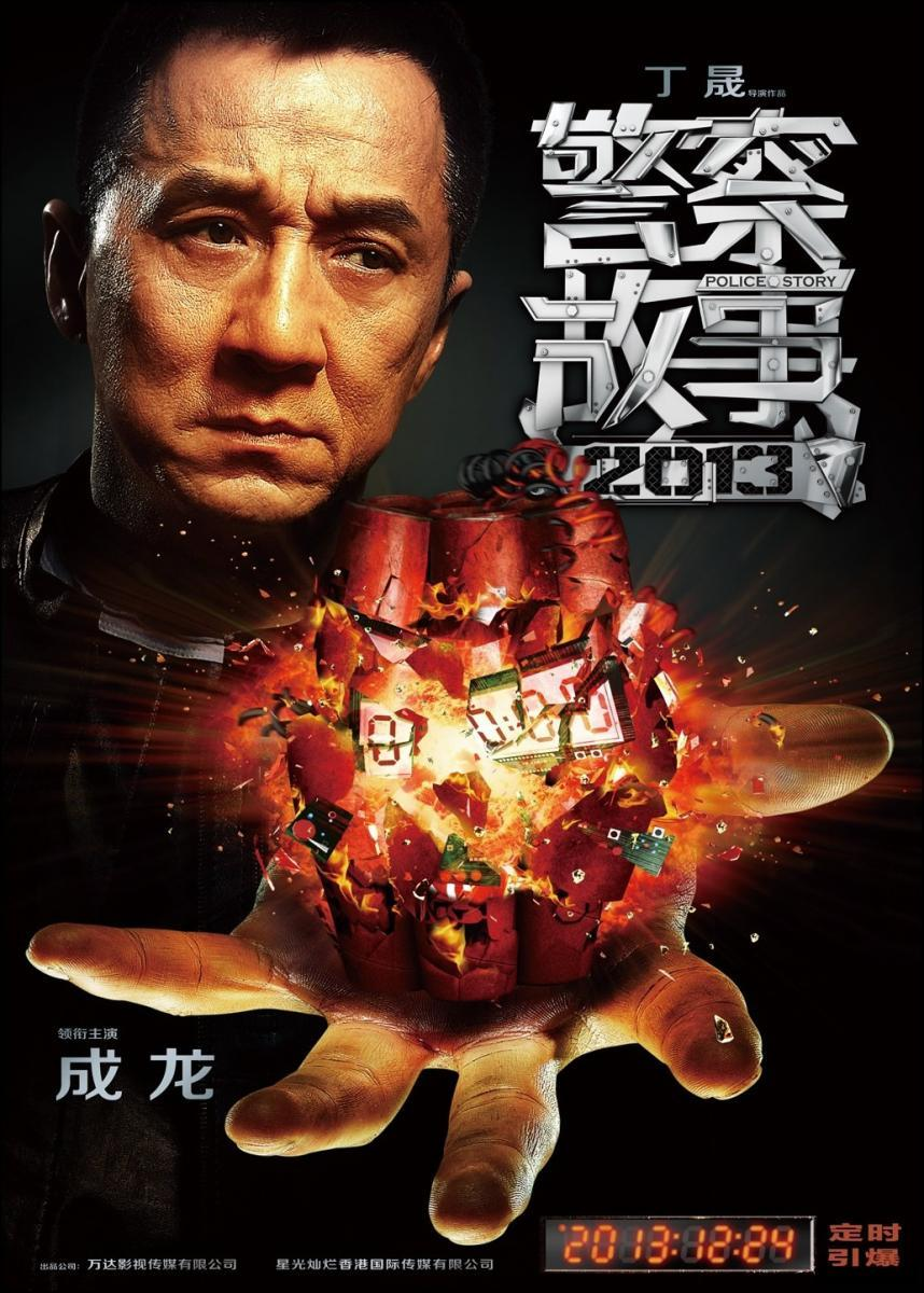 Image gallery for Police Story: Lockdown - FilmAffinity