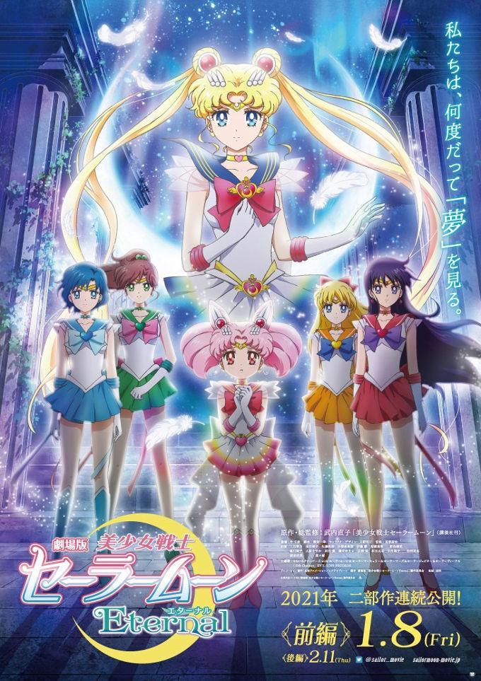 Pretty Guardian Sailor Moon Et..