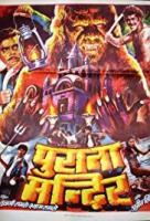Purana Mandir  - Poster / Main Image
