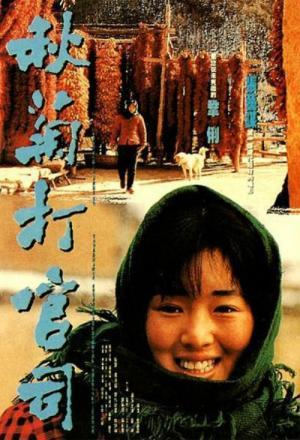 Qiu Ju, una mujer china
