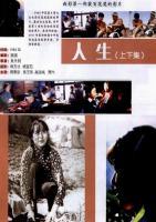 Ren sheng  - Poster / Imagen Principal