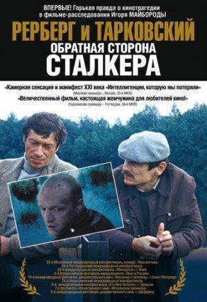 Rerberg and Tarkovsky. The Reverse Side of 'Stalker'