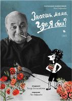 Rezo  - Poster / Imagen Principal