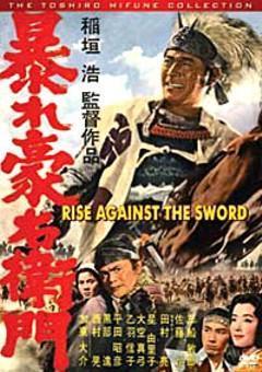 Rise Against the Sword (Abare Goemon)