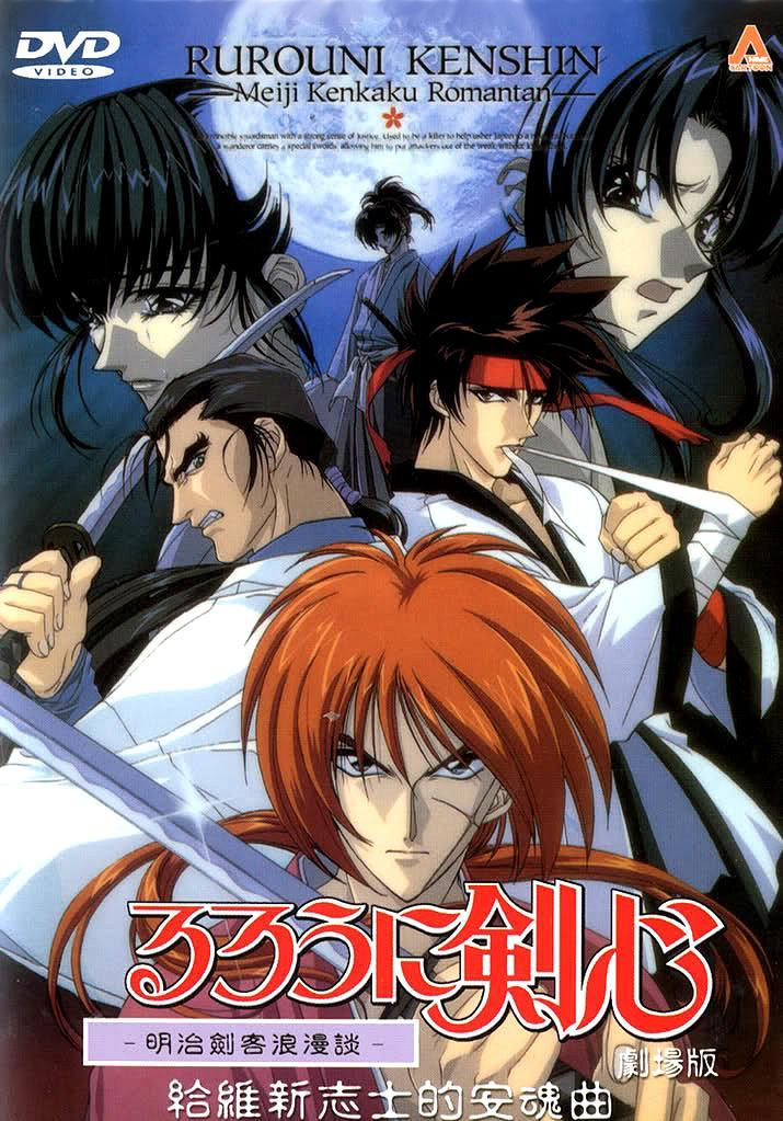 rurouni kenshin complete series dvd
