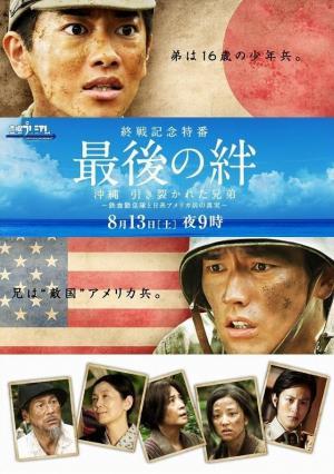 Saigo no Kizuna (TV)
