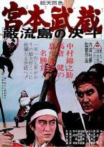 Samurái 3: Duelo en la isla Ganryu