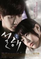Seolhae  - Poster / Imagen Principal