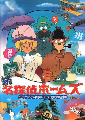 Sherlock Hound: The Kidnapping Case of Mrs. Hudson / The Air Battle Over Dover!