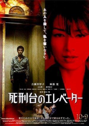 Shikeidai no erebêtâ (Shikeidai no elevator)