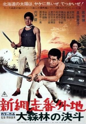 Shin Abashiri Bangaichi: Dai Shinrin no Ketto