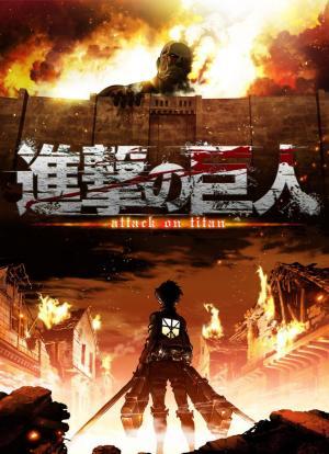 Shingeki no Kyojin (Attack on Titan) (Serie de TV)