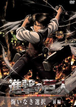 Shingeki no Kyojin: Kui Naki Sentaku 1