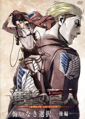 Shingeki no Kyojin: Kui Naki Sentaku 2