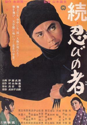 Shinobi No Mono 2: El retorno de la banda de asesinos