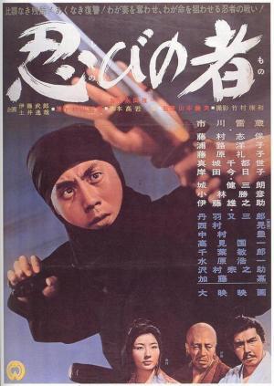 Shinobi no Mono: Una banda de asesinos