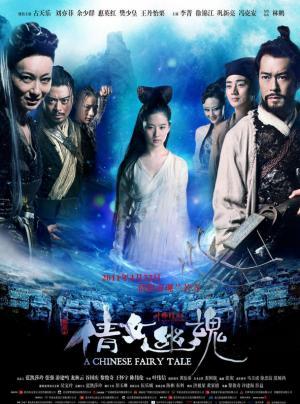 Sien nui yau wan (A Chinese Fairy Tale)