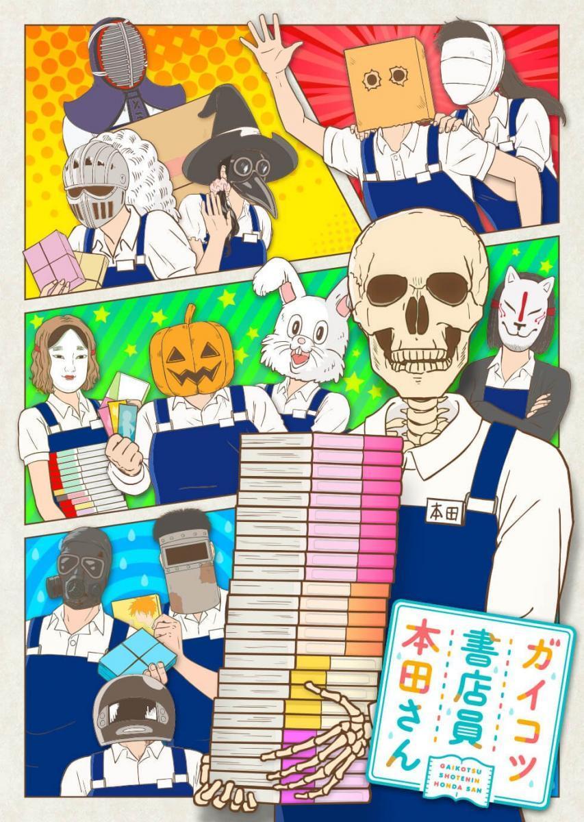 Skull-face Bookseller Honda-san (TV Series) (2018) - Filmaffinity