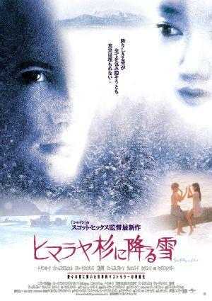 an analysis of the movie snow falling on cedars Snow falling on cedars is a rich, multilayered film about a high school romance and a murder trial a decade later the young lovers are ishmael chambers (ethan.