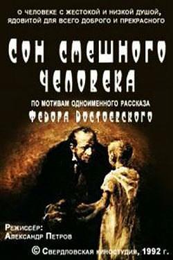 Son smeshnogo cheloveka (The Dream of a Ridiculous Man) (C)