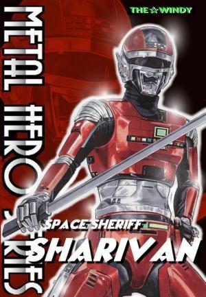 Space Sheriff Sharivan (Serie de TV)