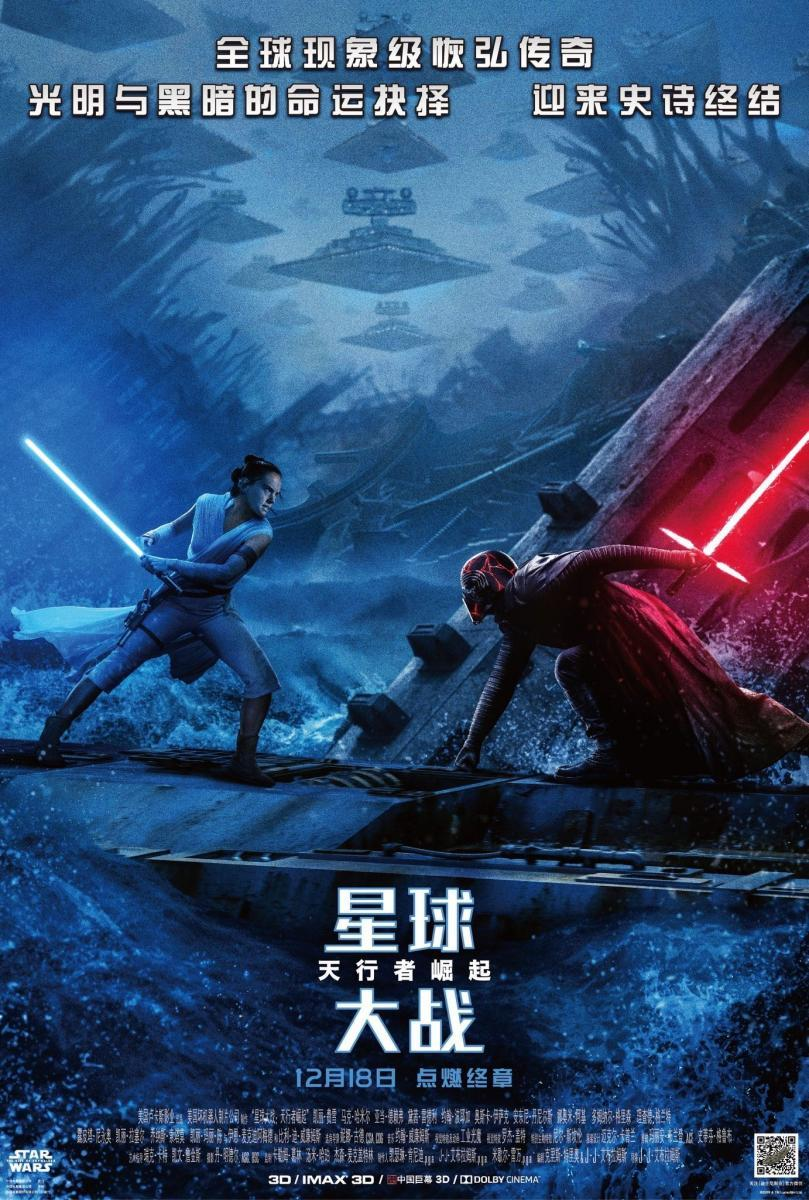 Star Wars The Rise Of Skywalker 2019 Filmaffinity