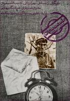 Still Life  - Poster / Imagen Principal