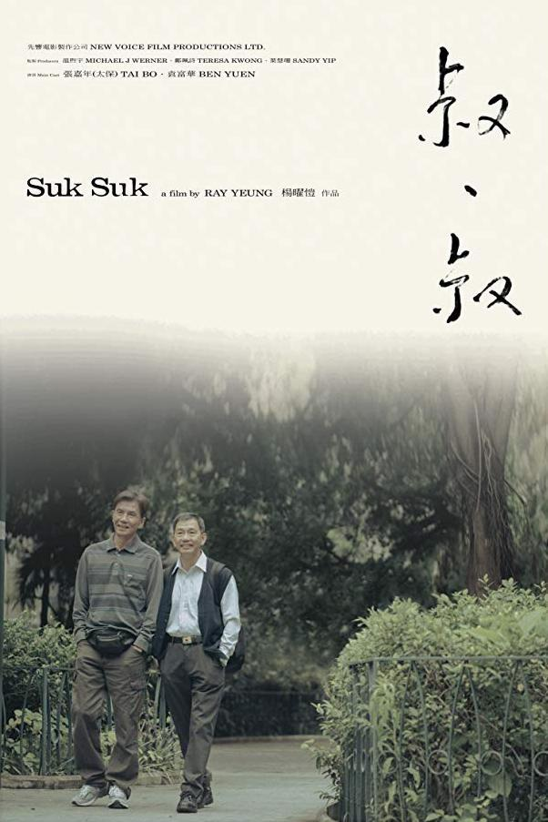 FILMIN - Página 17 Suk_Suk-919975102-large