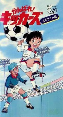 Supergol (Serie de TV) (1986) Filmaffinity