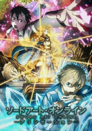 Sword Art Online: Alicization (Serie de TV)