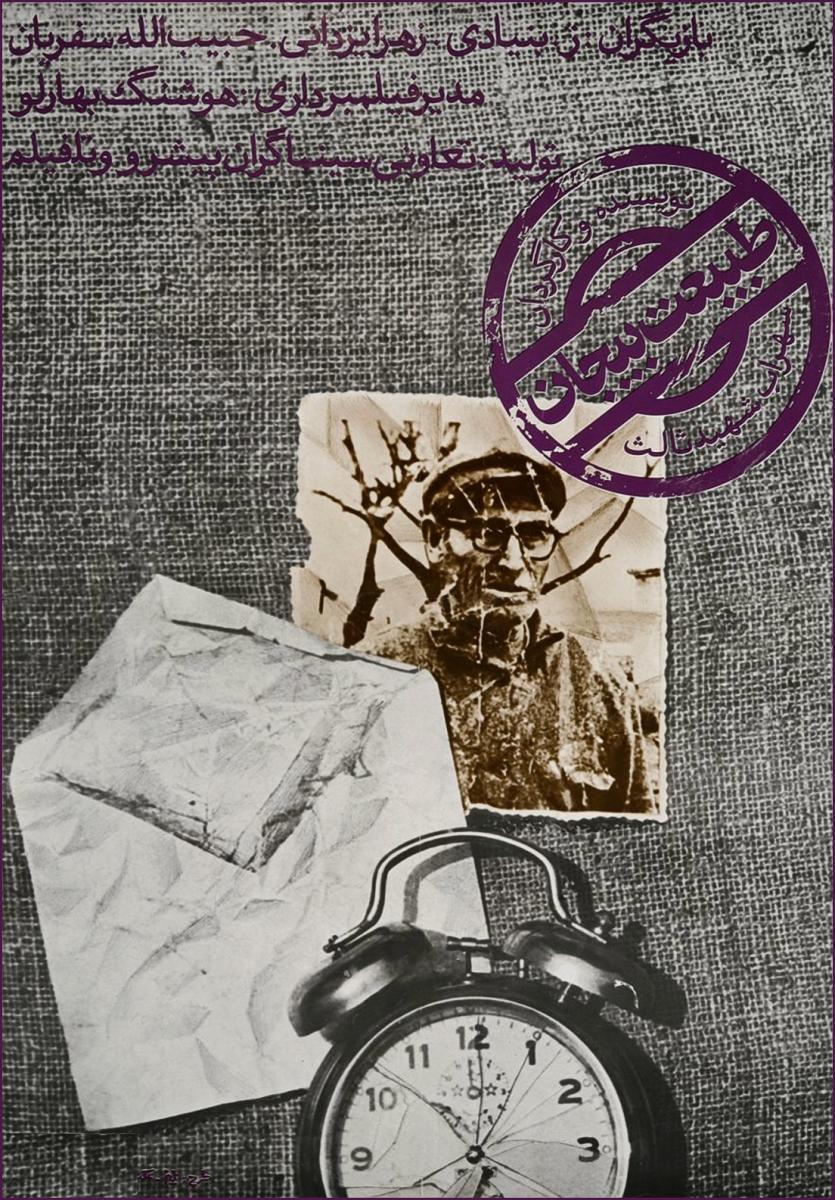 Resultado de imagem para Tabiate bijan, 1974 poster