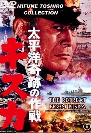 Taiheiyô kiseki no sakusen: Kisuka