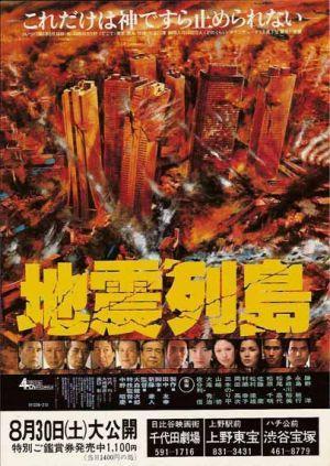 Terremoto 81