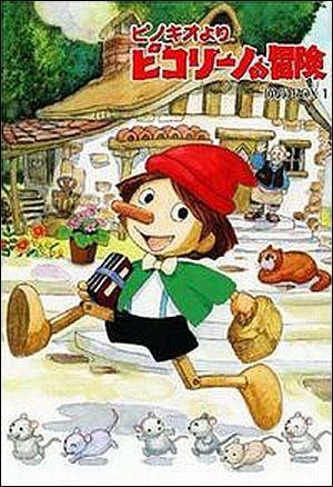 Pinocchio Serie
