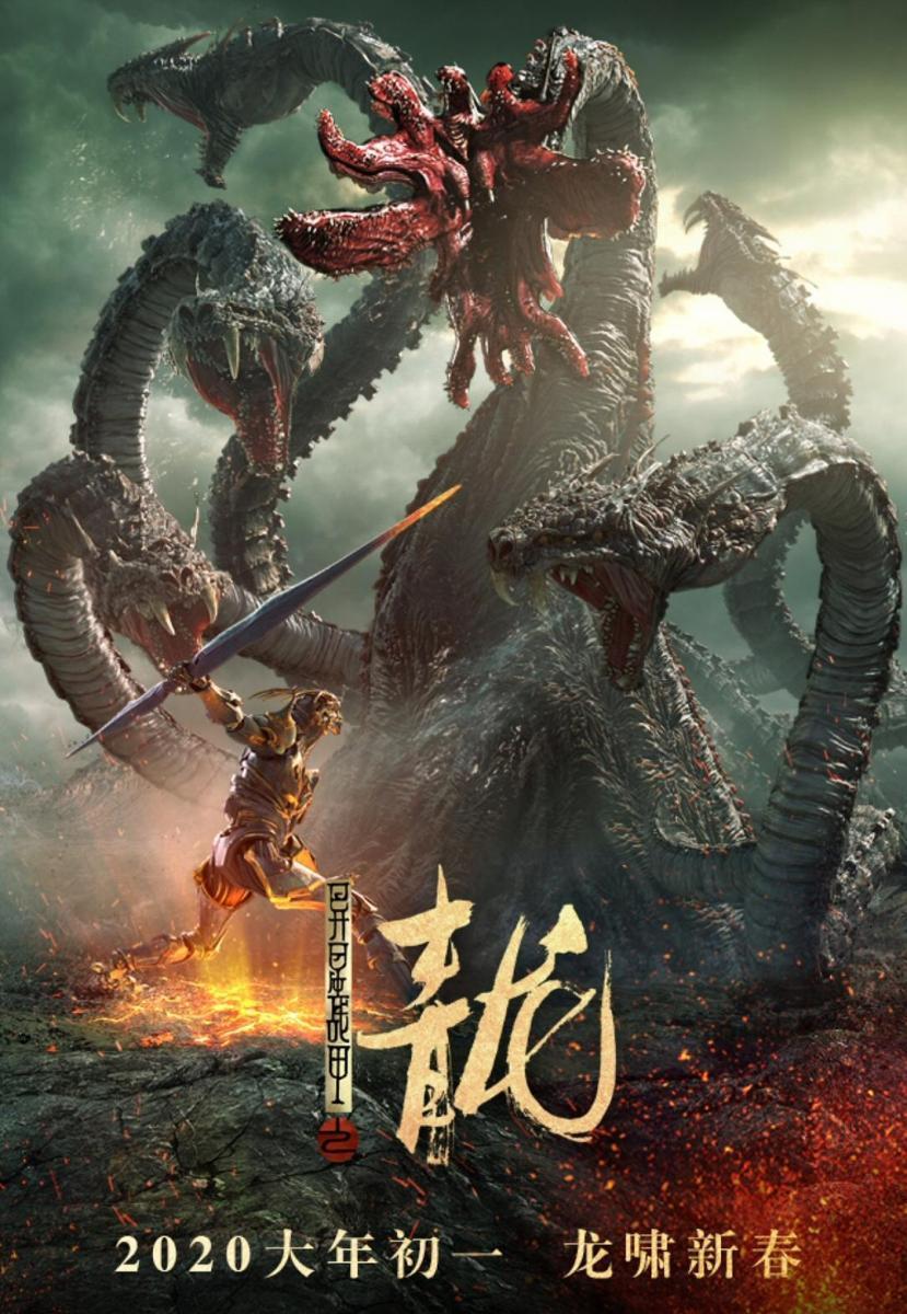 The Cyan Dragon (2020) - Filmaffinity