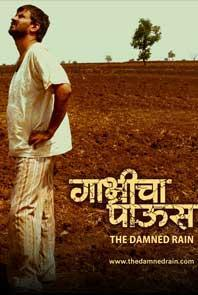 Image gallery for The Damned Rain - FilmAffinity