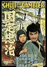 The gambling samurai (1960)