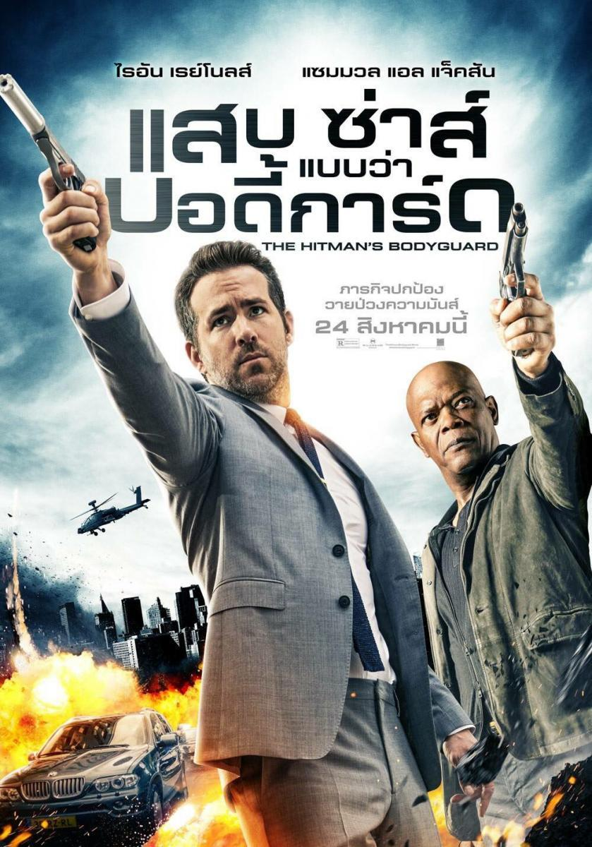 The Hitman S Bodyguard 2017 Filmaffinity
