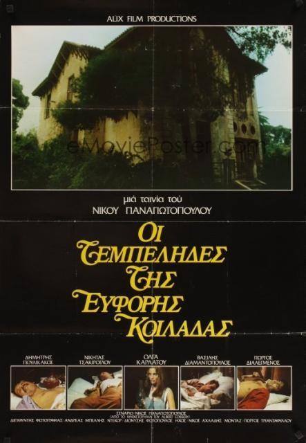 schlaraffenland film 1999