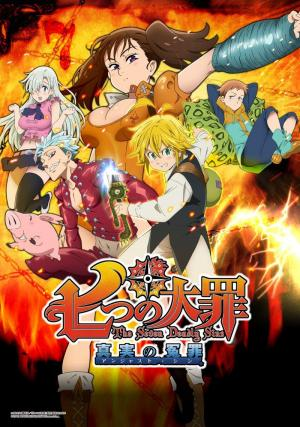 The Seven Deadly Sins (Serie de TV)