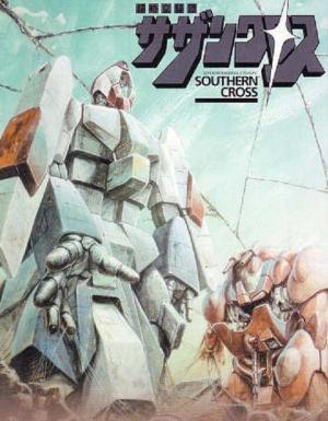 The Super Dimension Cavalry Southern Cross (Serie de TV)