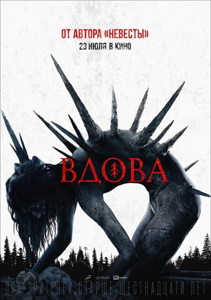 """Vdova"": una brutal cinta de terror ruso inspirada en una historia real"