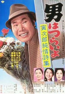 Tora-san 18: Tora's Pure Love