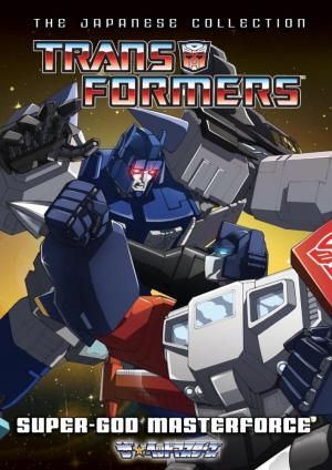 Transformers: Super-God Masterforce (Serie de TV)