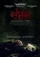 Un monstruo en el camino  - Posters