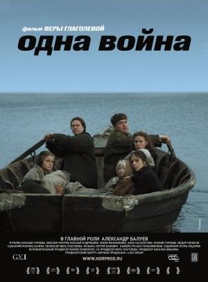 Una guerra (2009) - Filmaffinity