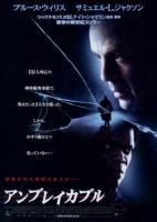 Unbreakable 2000 Filmaffinity