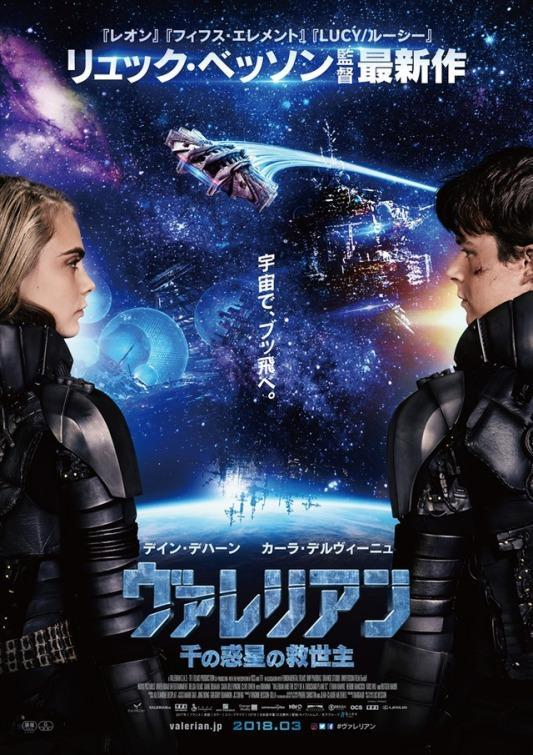 Valerian And The City Of A Thousand Planets 2017 Filmaffinity