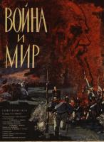 Voyna i mir (War and Peace)  - Posters